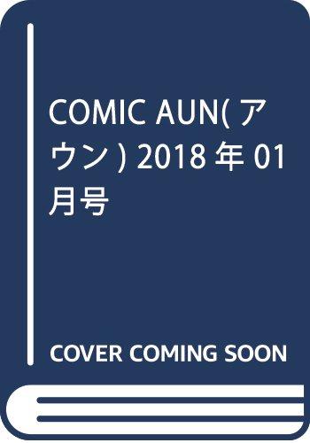 [ヒット出版社] COMIC AUN 2018年 01 月号 [雑誌]