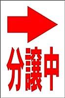 シンプル看板「分譲中(右折・赤)」Lサイズ 不動産 屋外可(約H60cmxW91cm)