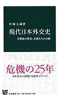 宮城 大蔵 (著)新品: ¥ 950ポイント:29pt (3%)2点の新品/中古品を見る:¥ 950より