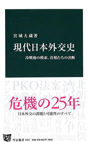 現代日本外交史 - 冷戦後の模索、首相たちの決断 (中公新書)