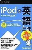イープライスシリーズ iPodで英語三昧+