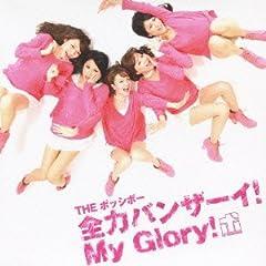 THE ポッシボー「全力バンザーイ!My Glory!」のジャケット画像