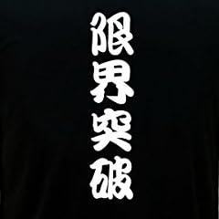 スポーツウェア おもしろ漢字 限界突破Tシャツ