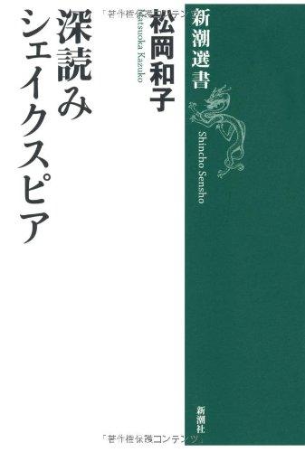 深読みシェイクスピア (新潮選書)