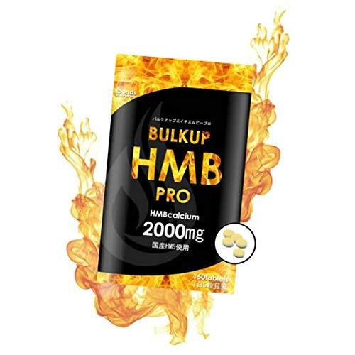 株式会社bonds バルクアップHMBプロ 1ヶ月分