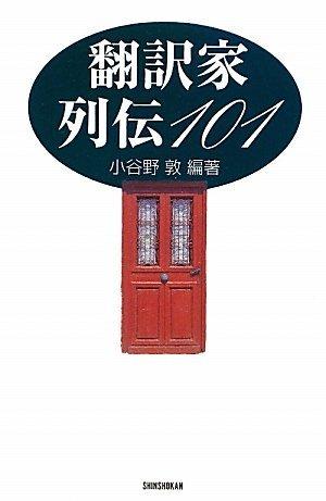 翻訳家列伝101 (ハンドブック・シリーズ)