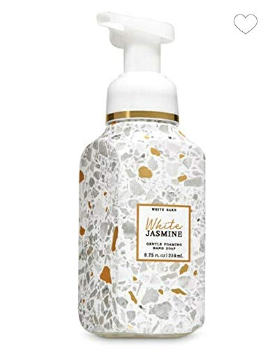 ジェスチャー代表する効果バス&ボディワークス ホワイトジャスミン ジェントル フォーミング ハンドソープ White Jasmine Gentle Foaming Hand Soap