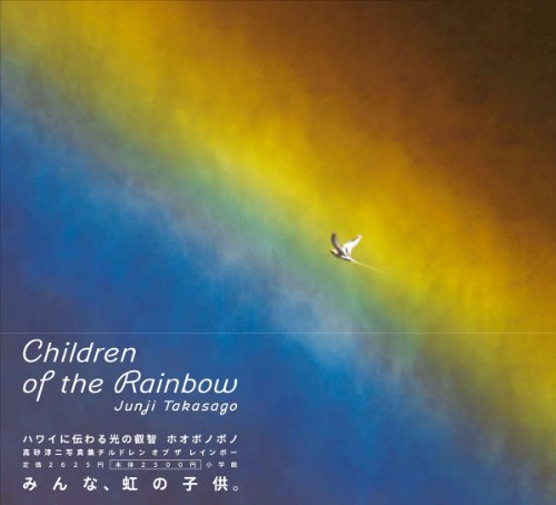 Children of the Rainbowの詳細を見る