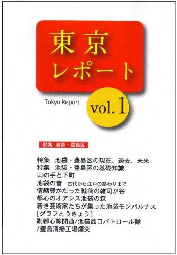 東京レポートvol.1