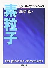 素粒子 (ちくま文庫)