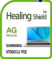 Healingshield スキンシール液晶保護フィルム Anti-Fingerprint Anti-Glare Matte Film for Samsung Laptop Notebook 9 Metal NT900X3J