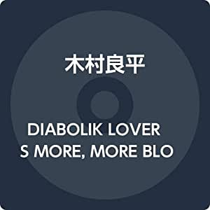 DIABOLIK LOVERS MORE, MORE BLOOD Vol.2 無神コウ CV.木村良平(通常版)