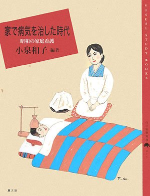 家で病気を治した時代—昭和の家庭看護 (百の知恵双書)