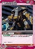 ガンダムウォーネグザ ジオン残党軍(コモン) 《カード》