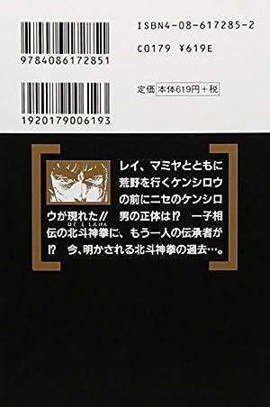 北斗の拳 (3) (集英社文庫―コミック版)