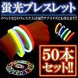 光るブレスレット 約50本セットお祭り イベント 行事 コンサート