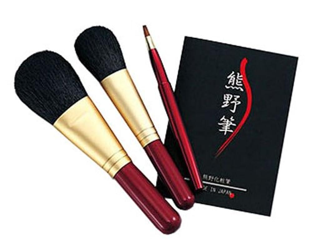 リラックスしたストライド敬意熊野筆 化粧筆セット 筆の心 KFi-80R
