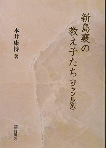 新島襄の教え子たち(ジャンル別)