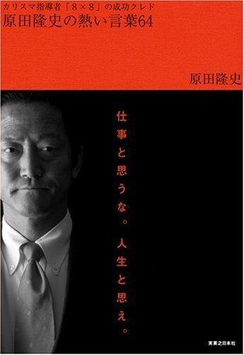 原田隆史の熱い言葉64 カリスマ指導者「8×8」の成功クレドの詳細を見る