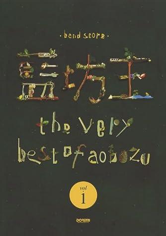 藍坊主 the very best of aobozu vol 1 バンド スコア ダ ヴィンチ