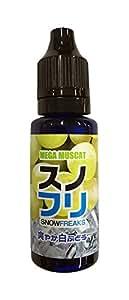 SNOW FREAKS MEGA MUSCAT(メガマスカット) 20ml