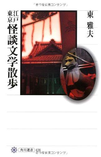 江戸東京怪談文学散歩 (角川選書)の詳細を見る