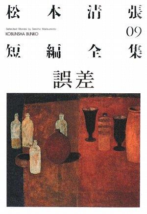 誤差―松本清張短編全集〈09〉 (光文社文庫)