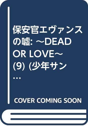 保安官エヴァンスの嘘: ~DEAD OR LOVE~ (9) (少年サンデーコミックス)