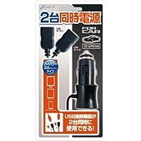 air-J USB充電器 シガーソケット用 ハイパワー2Aタイプ 2台同時充電 12V・24V共用 ブラック DKJ-TW-USB オーディオファン