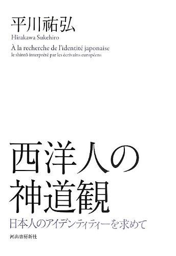 西洋人の神道観 ---日本人のアイデンティティーを求めての詳細を見る