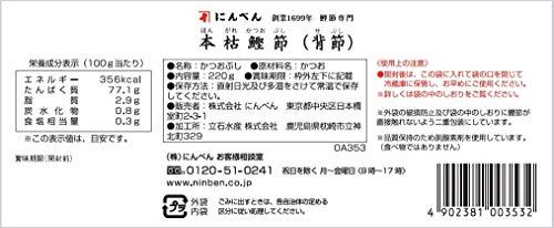 にんべん OA353 本枯鰹節背節 220g