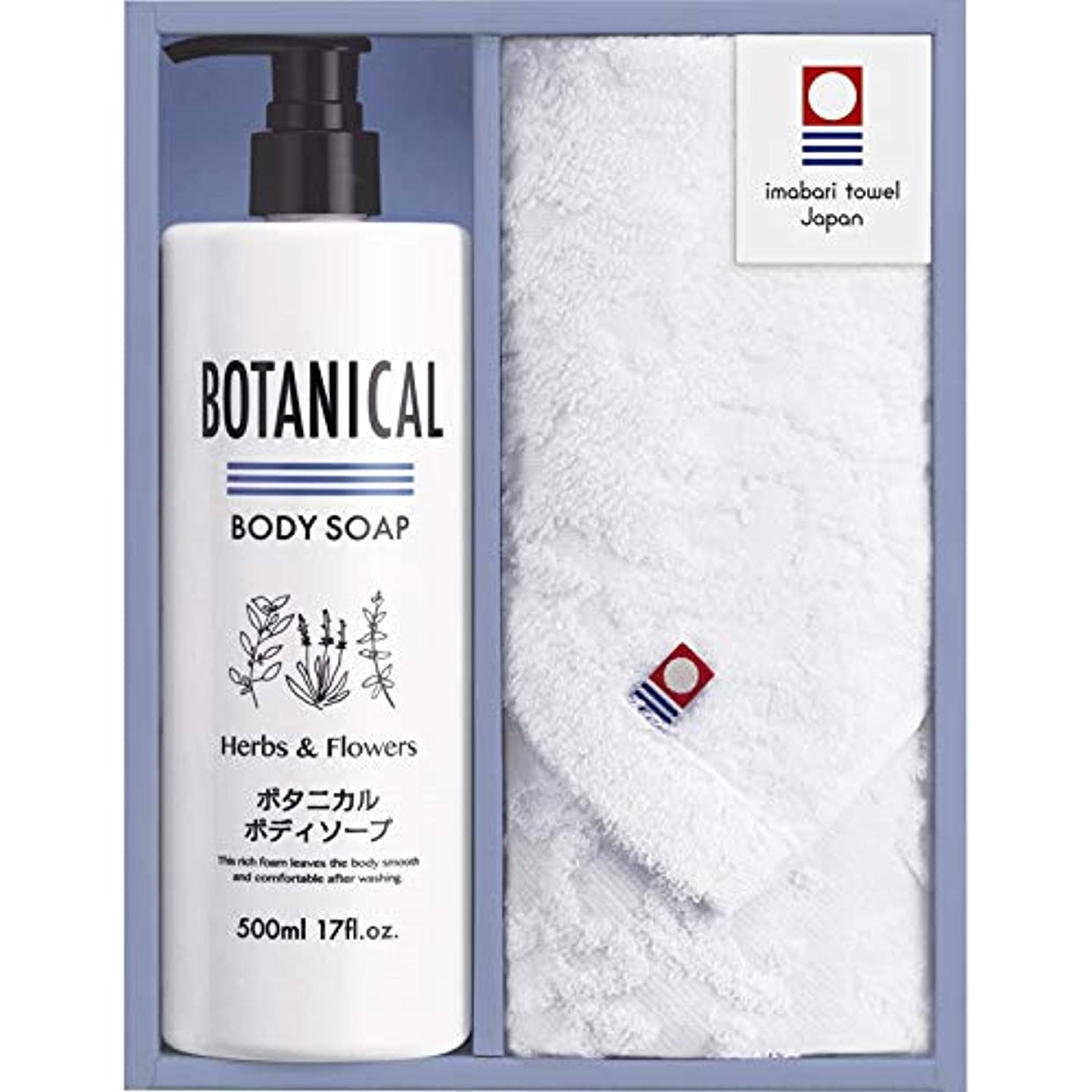 黙雰囲気切手ボタニカルボディソープセット BOB-10 【ぼたにかるぼでぃそーぷせっと 国産 日本製 詰め合わせ つめあわせ たおる ごうせいちゃくしょくりょうふりー いまばり しょくぶつせいげんりょう】