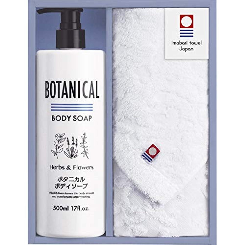 成熟した小道具情緒的ボタニカルボディソープセット BOB-10 【ぼたにかるぼでぃそーぷせっと 国産 日本製 詰め合わせ つめあわせ たおる ごうせいちゃくしょくりょうふりー いまばり しょくぶつせいげんりょう】