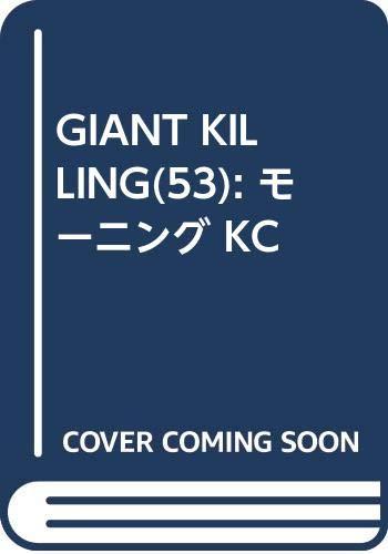 [画像:GIANT KILLING(53) (モーニング KC)]