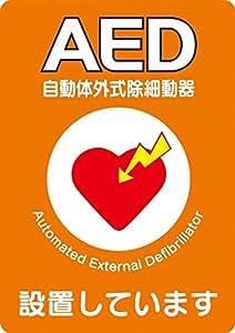 AED設置シール A4版 片面印刷 ステッカー 1枚 Y267A