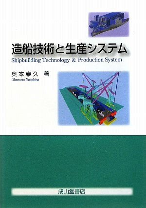 造船技術と生産システム