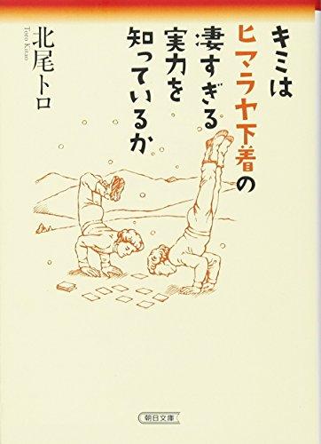 キミはヒマラヤ下着の凄すぎる実力を知っているか (朝日文庫)の詳細を見る