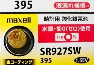 maxell 時計用酸化銀電池1個P(SW系アナログ時計対応)金コーティングで接触抵抗を低減 SR927SW 1BT A