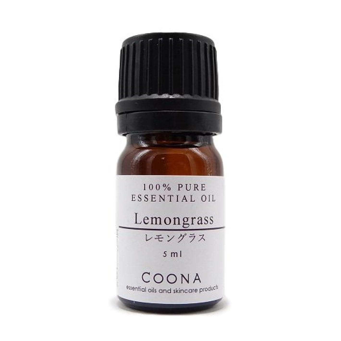 ズームインする均等に恨みレモングラス 5ml (COONA エッセンシャルオイル アロマオイル 100%天然植物精油)