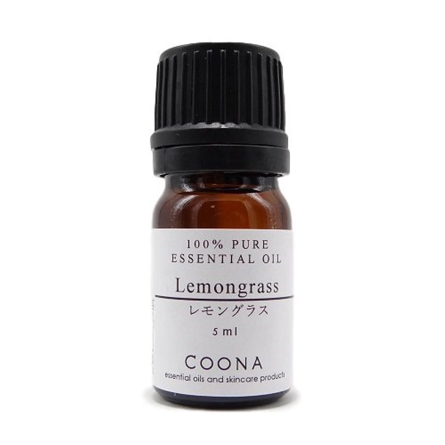 送るカップル忘れるレモングラス 5ml (COONA エッセンシャルオイル アロマオイル 100%天然植物精油)