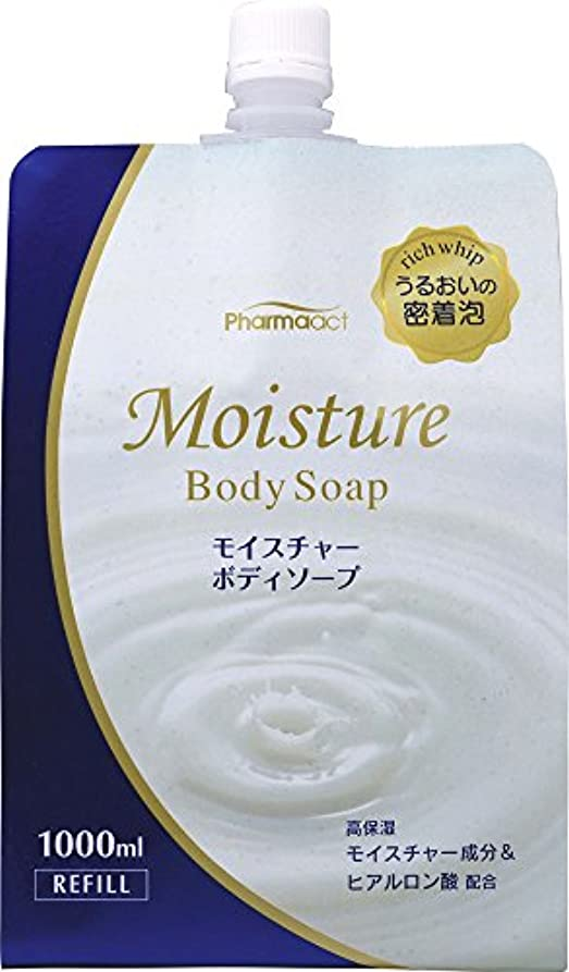 浴室クローン誰ファーマアクト モイスチャー ボディソープ 1000ml 詰替用