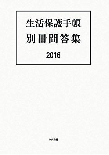 生活保護手帳 別冊問答集 2016