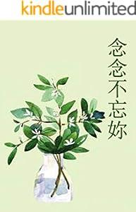 念念不忘妳 (Traditional Chinese Edition)