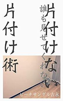 [ビーチサンダル吉永]の汚部屋歴30年「現」ズボラ主婦の出しっぱなし収納術 (頑張らない勇気文庫)