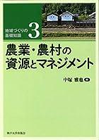 農業・農村の資源とマネジメント(地域づくりの基礎知識3)