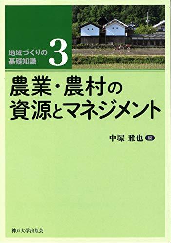 農業・農村の資源とマネジメント (地域づくりの基礎知識3)