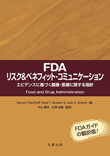 FDA リスク&ベネフィット コミュニケーション: エビデンスに基づく健康・医療に関する指針
