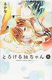 とろける紬ちゃん(1) (講談社コミックス別冊フレンド)