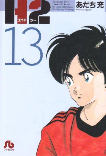 H2〔文庫版〕 13 (小学館文庫 あI 73)