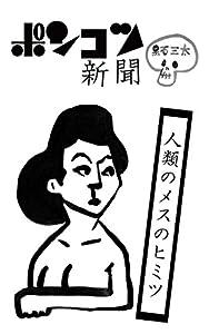 ポンコツ新聞 1巻 表紙画像